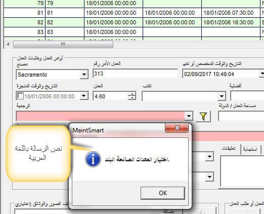 arabic equipment maintenance management solution
